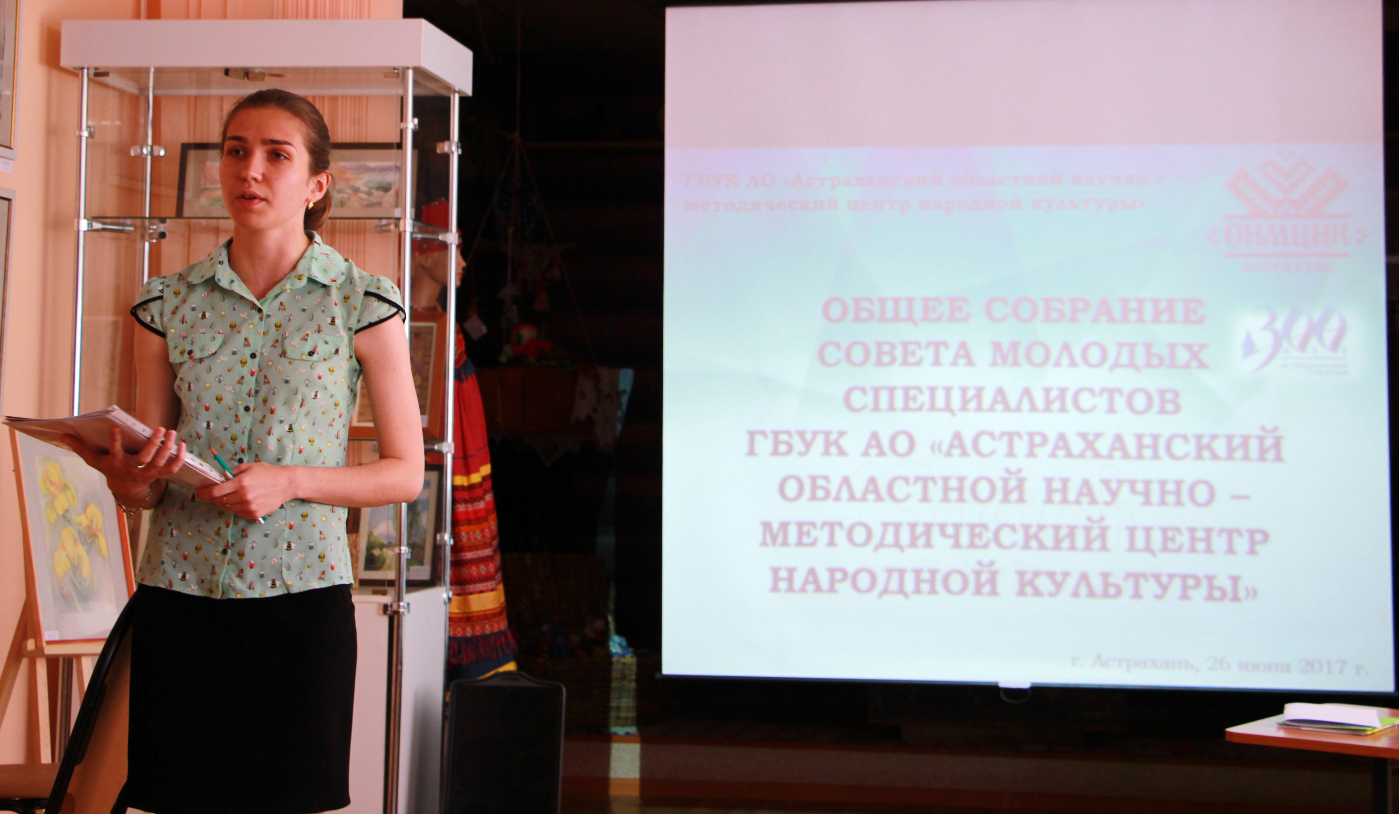 Cостоялось общее собрание совета молодых специалистов