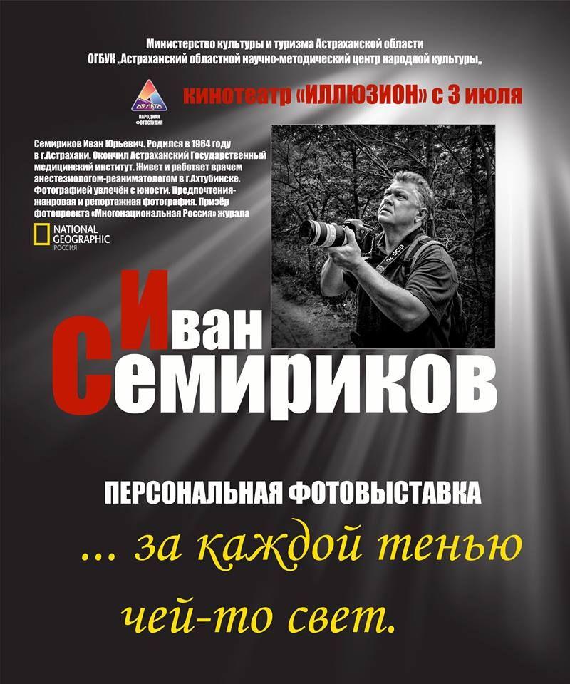 В кинотеатре «Иллюзион» открывается персональная фотовыставка  Ивана Семирикова