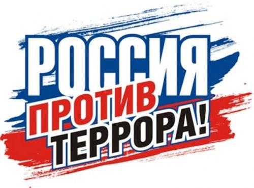 В Астрахани состоится урок мужества  «Терроризм в современном мире»