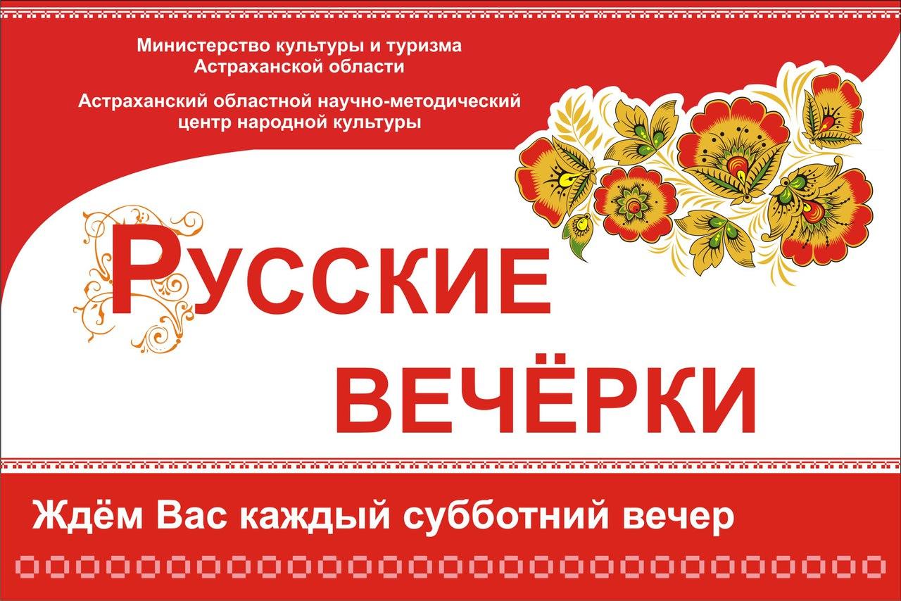 «Астраханские вечерки» — к нам собирайтесь, да шире улыбайтесь