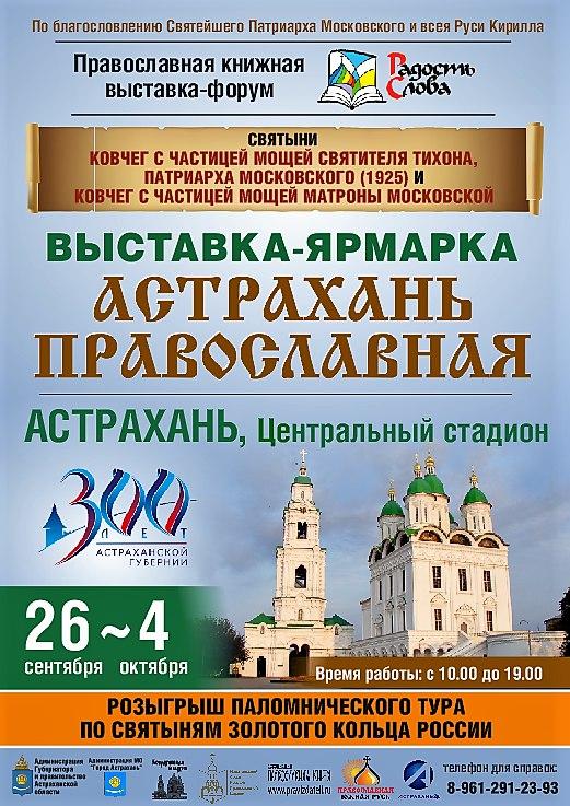 Дом ремесел примет участие в выставке-ярмарке  «Астрахань Православная»