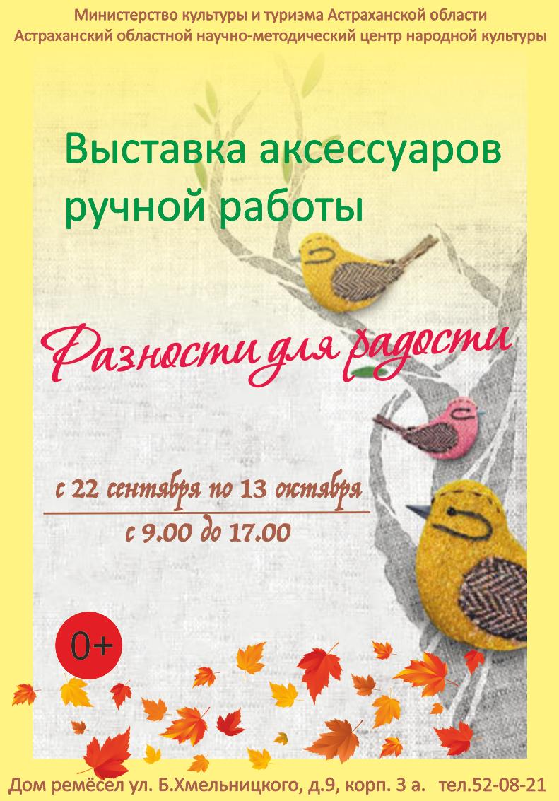 В Доме ремесел открывается выставка «Разности для радости»