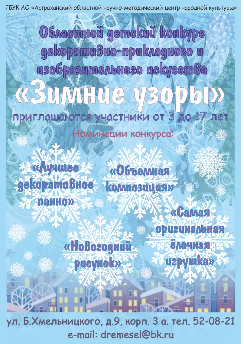 Астраханцев приглашаем принять участие в детском конкурсе