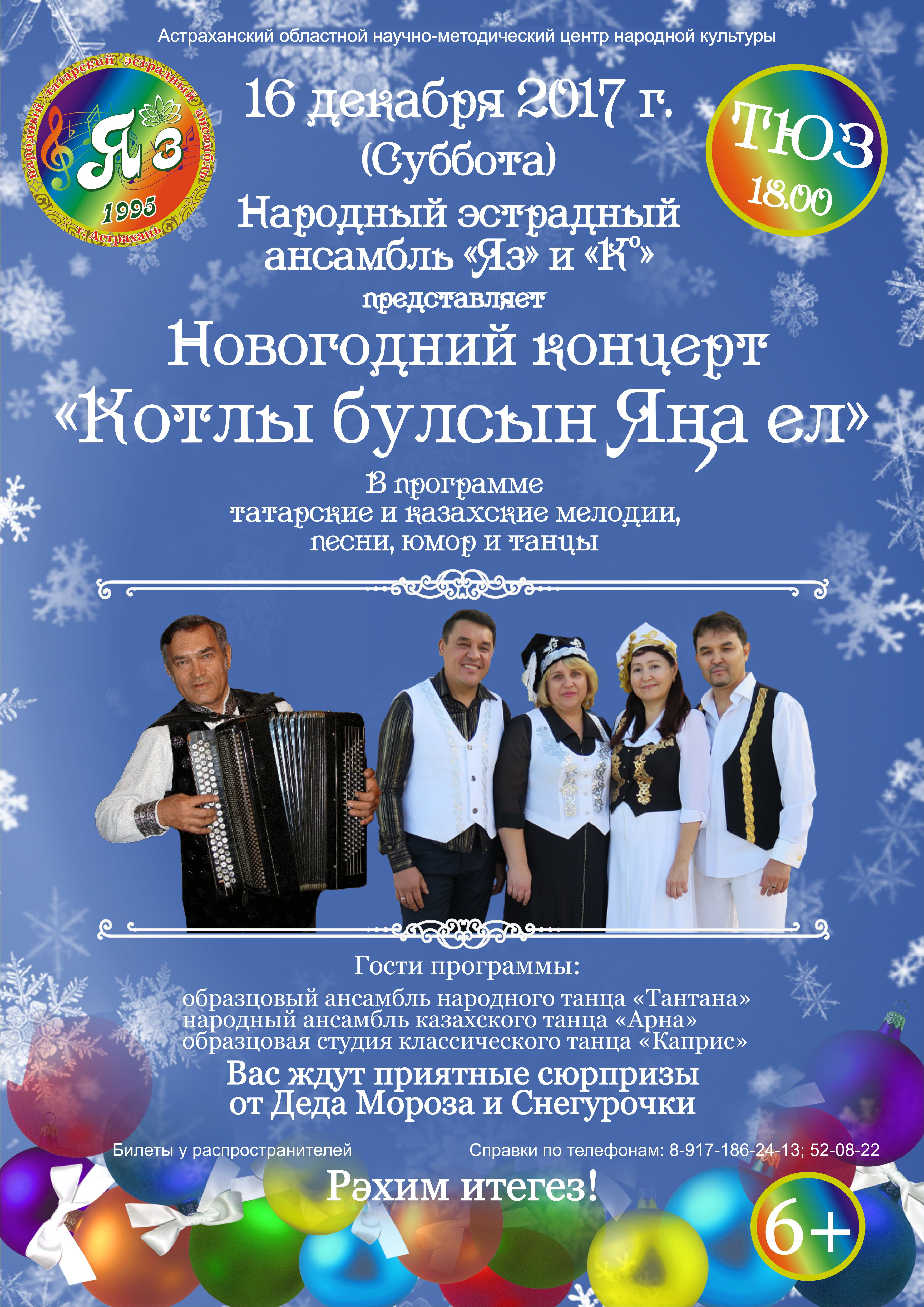 В Астрахани пройдет новогодний концерт ансамбля «Яз» и «К0»