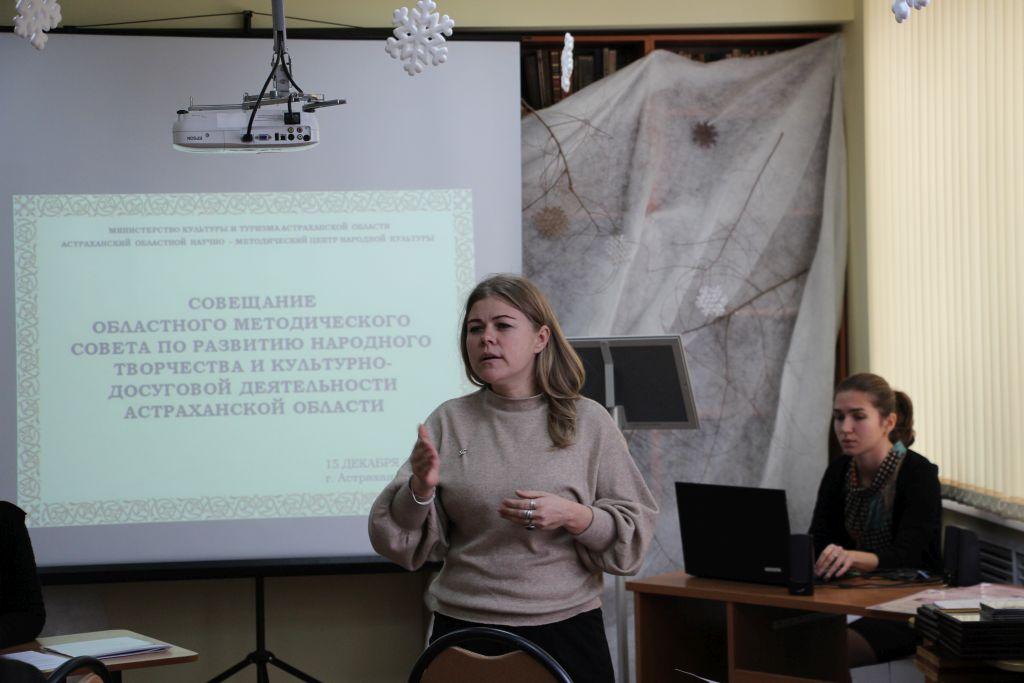 В Астрахани создан методический Совет по развитию народного творчества и культурно-досуговой деятельности