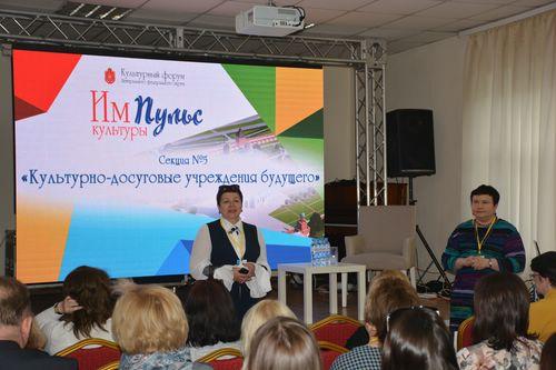 Руководители и специалисты культурно-досуговых учреждений обсудили актуальные вопросы на культурном форуме в Туле