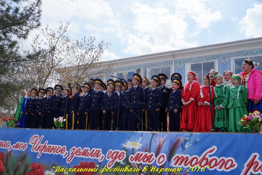 Икрянинцы приняли участие в ежегодном «Пасхальном фестивале»