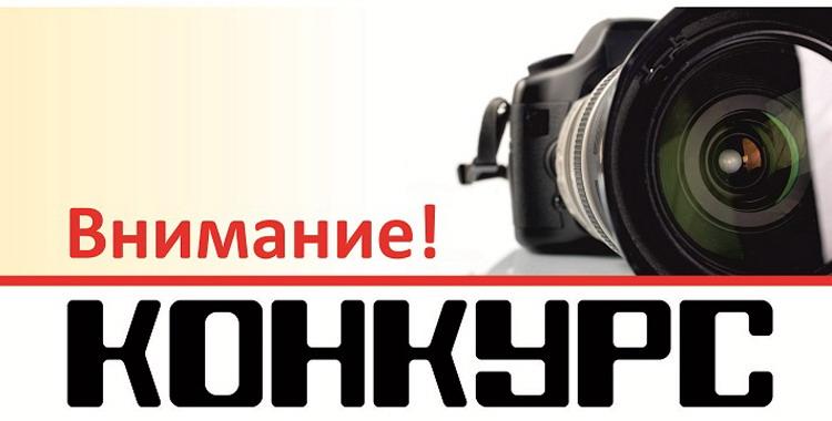 В России объявлен фотоконкурс «Мастер»