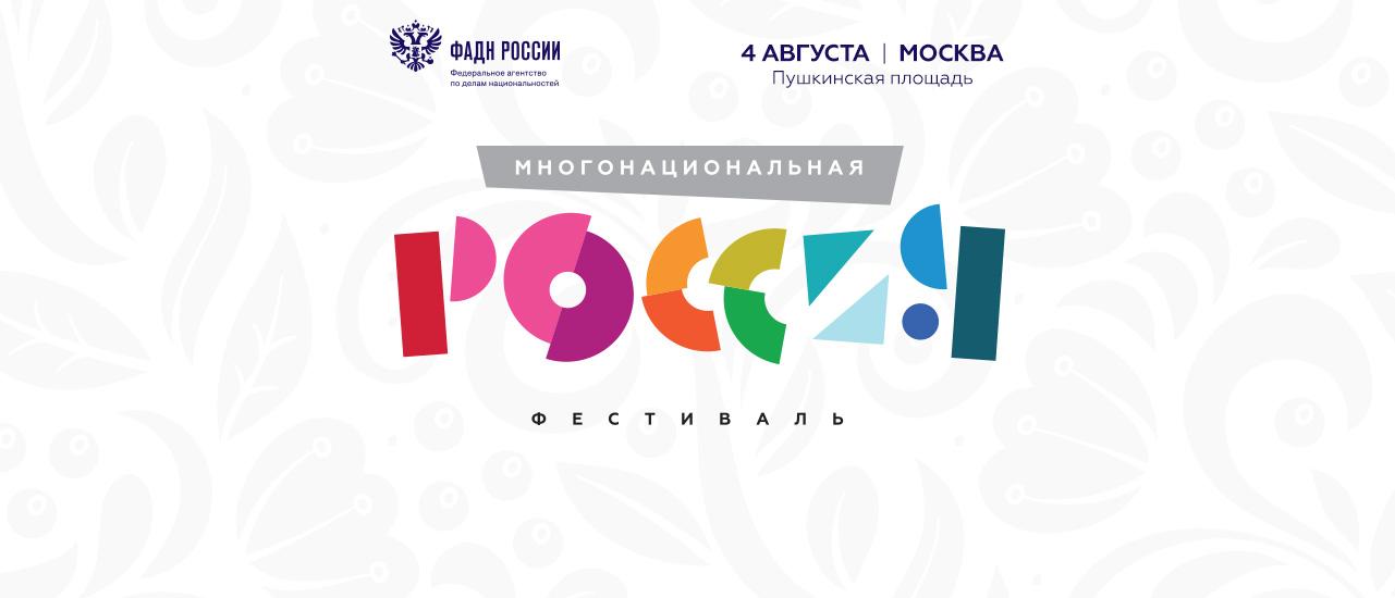 Фестиваль «Многонациональная Россия» соберет 4 августа в центре Москвы все народы страны