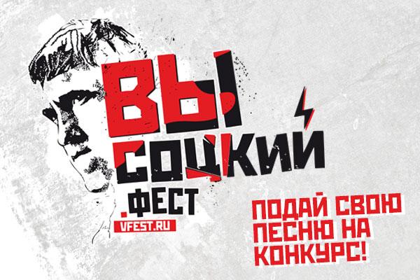 Ежегодный всероссийский конкурс «Высоцкий Фест»