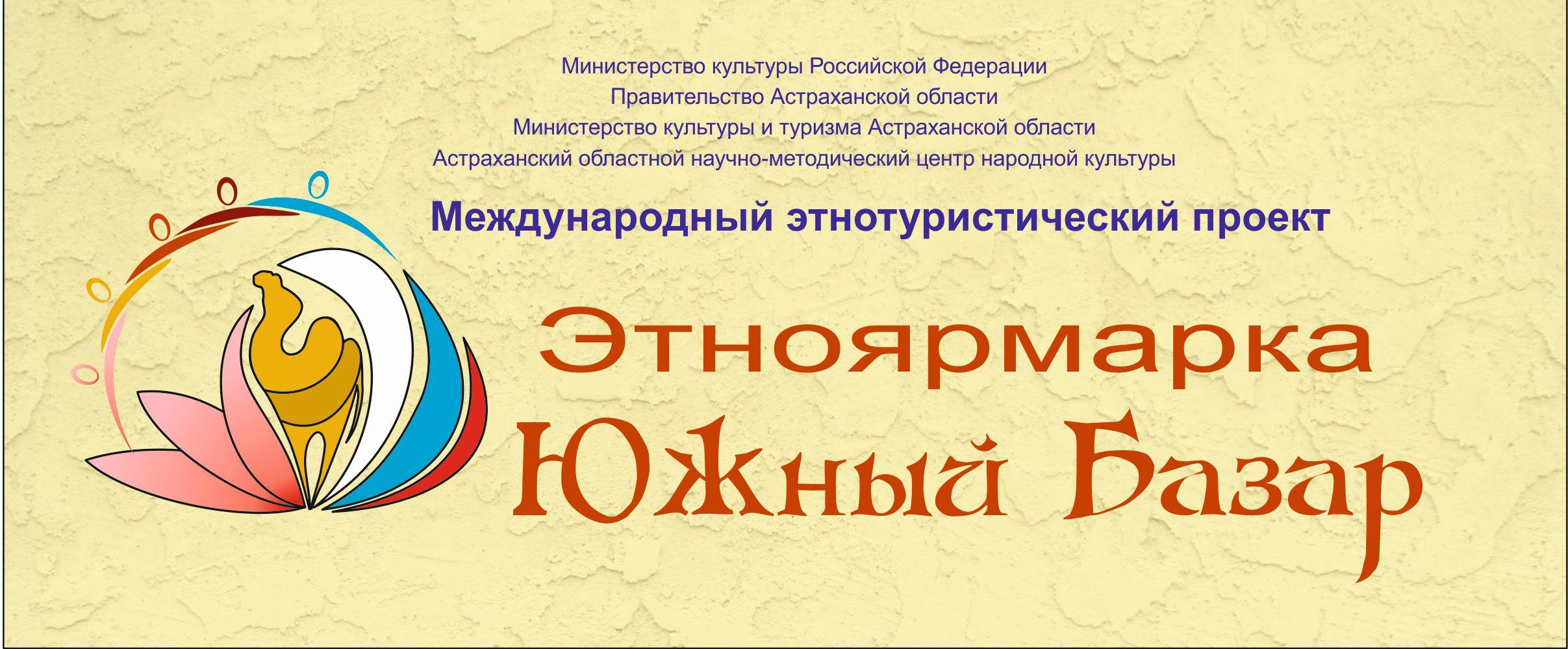 В Астрахани пройдет международный этнотуристический проект «Этноярмарка. Южный базар»