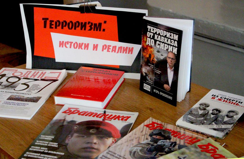 В Астрахани прошел урок мужества  «Терроризм в современном мире»