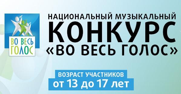 Национальный музыкальный конкурс «Во весь голос»