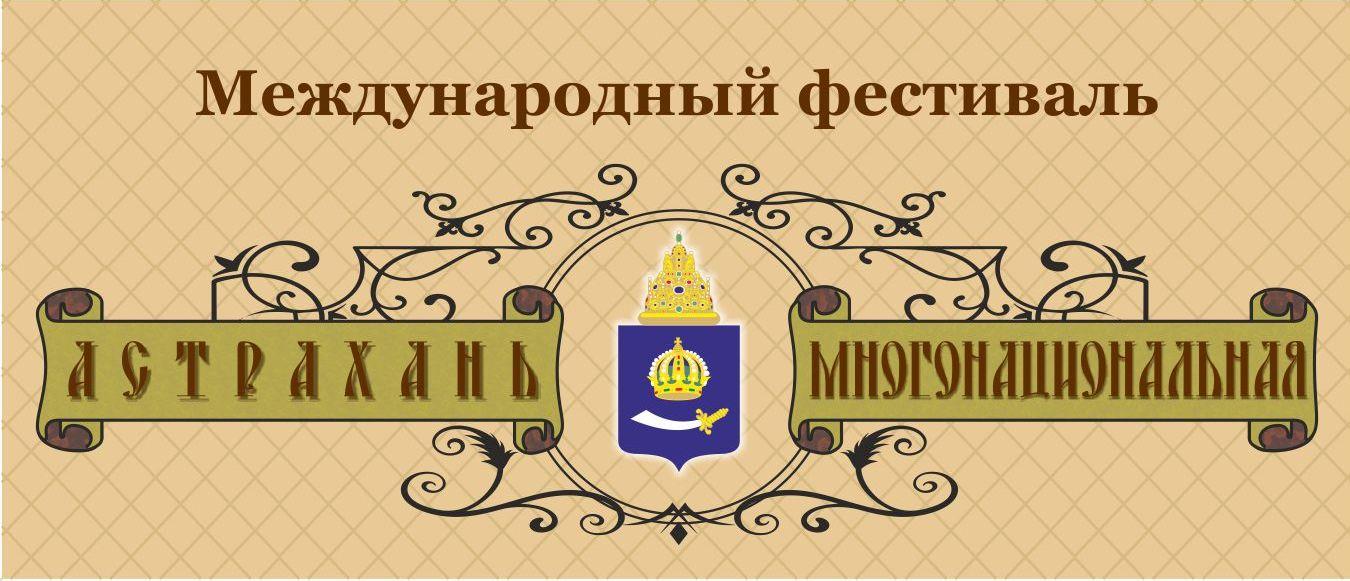 В Астрахани пройдут мероприятия в рамках фестиваля  «Астрахань многонациональная»