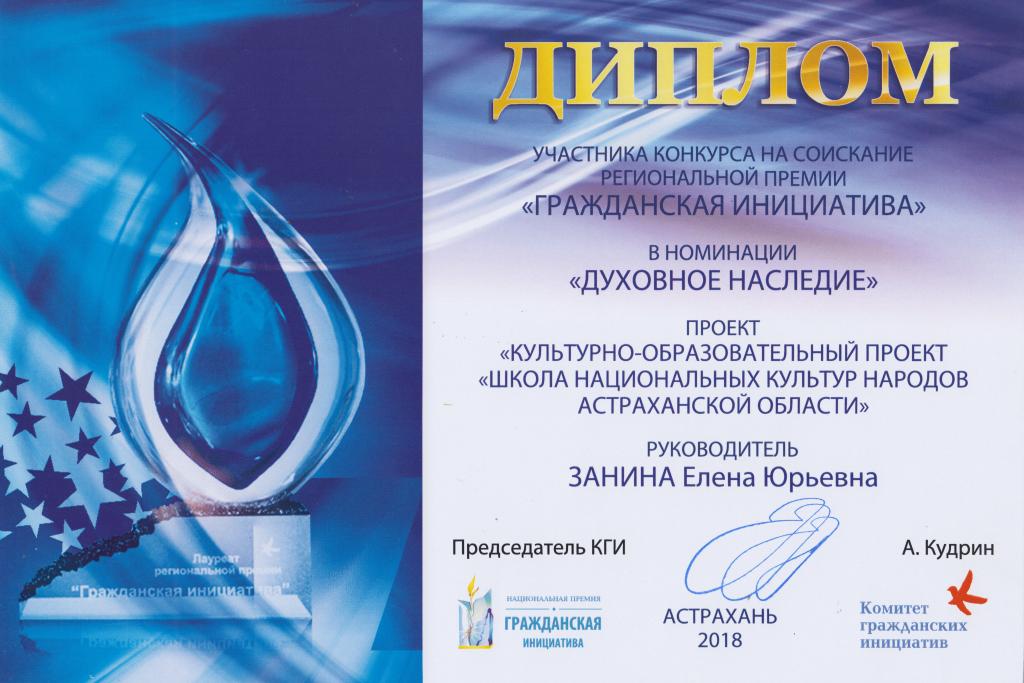 Центр народной культуры – участник конкурса Национальной премии «Гражданская инициатива»