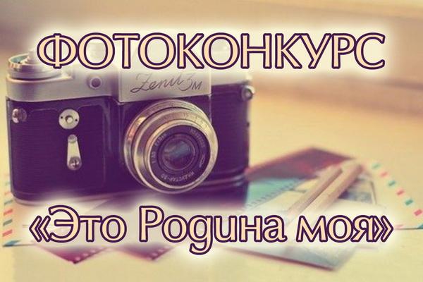 В Республике Беларусь объявлен открытый Региональный  дистанционный фотоконкурс «Это Родина моя»