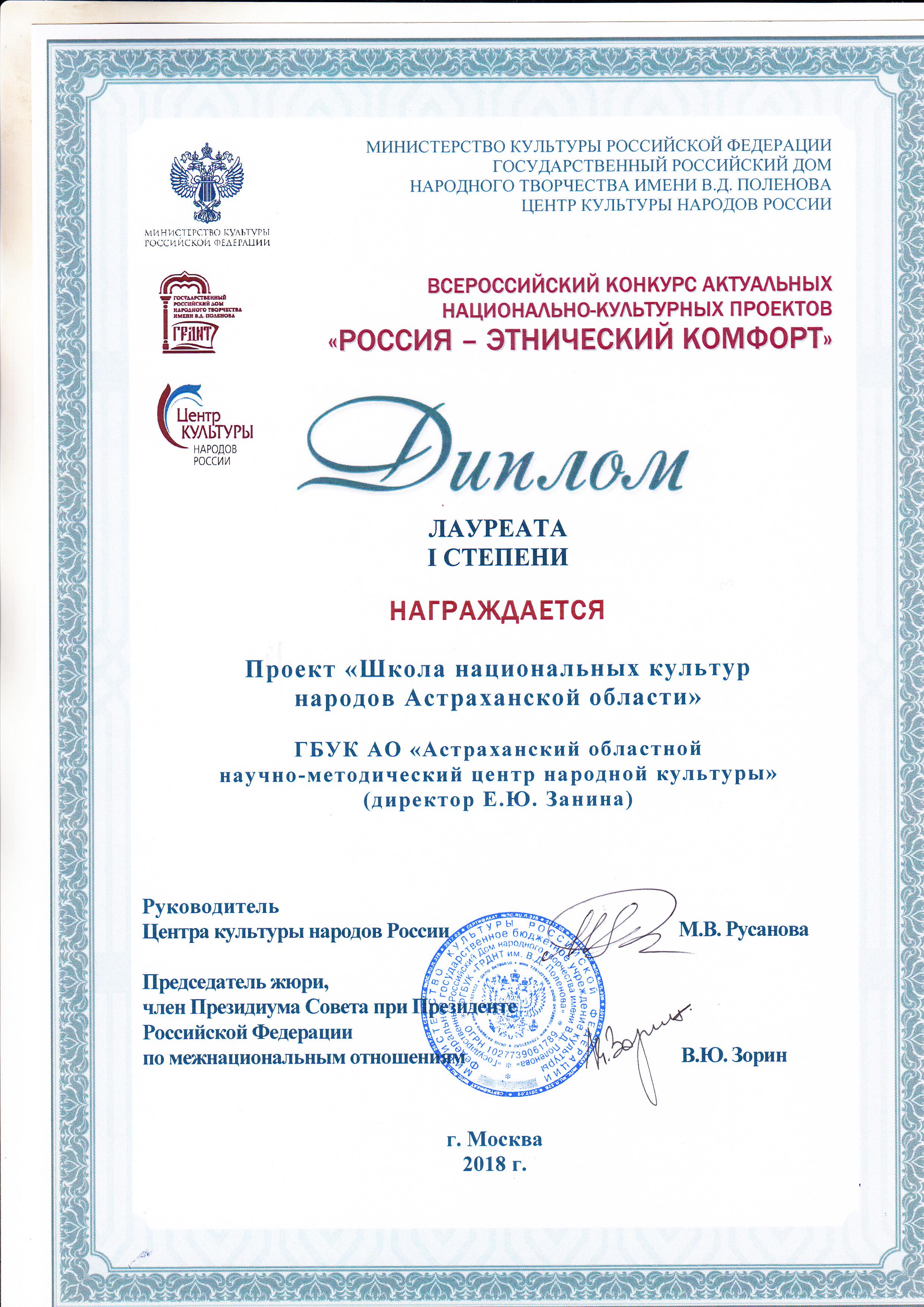 Проекты областного методического центра народной культуры отмечены на федеральном уровне