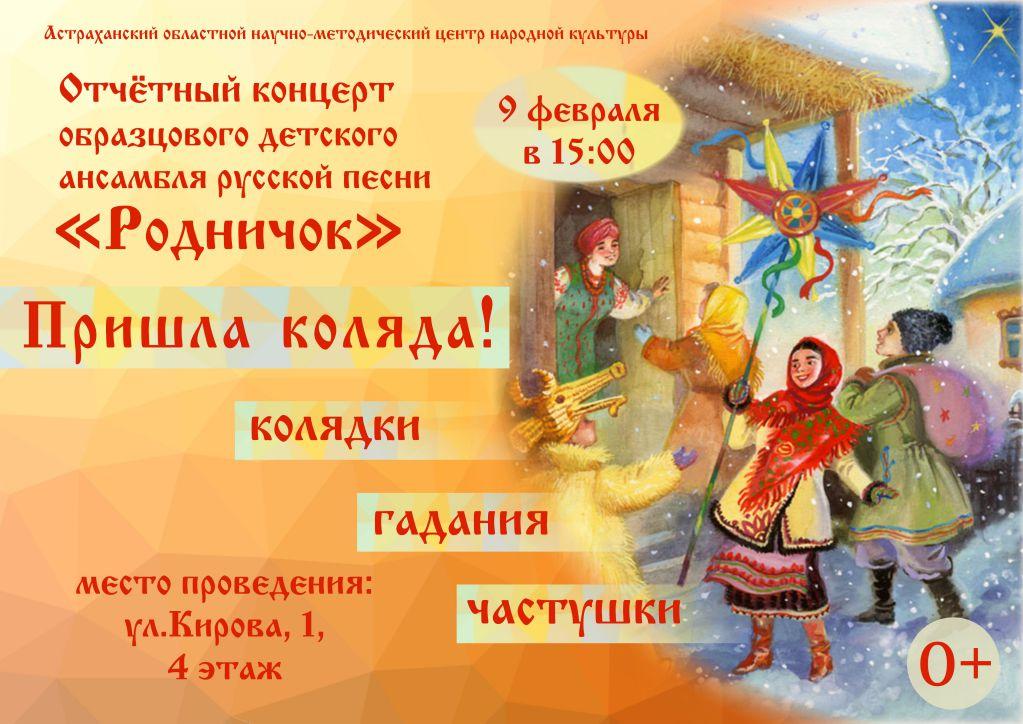 Ансамбль «Родничок» представляет концертную программу «Пришла Коляда»
