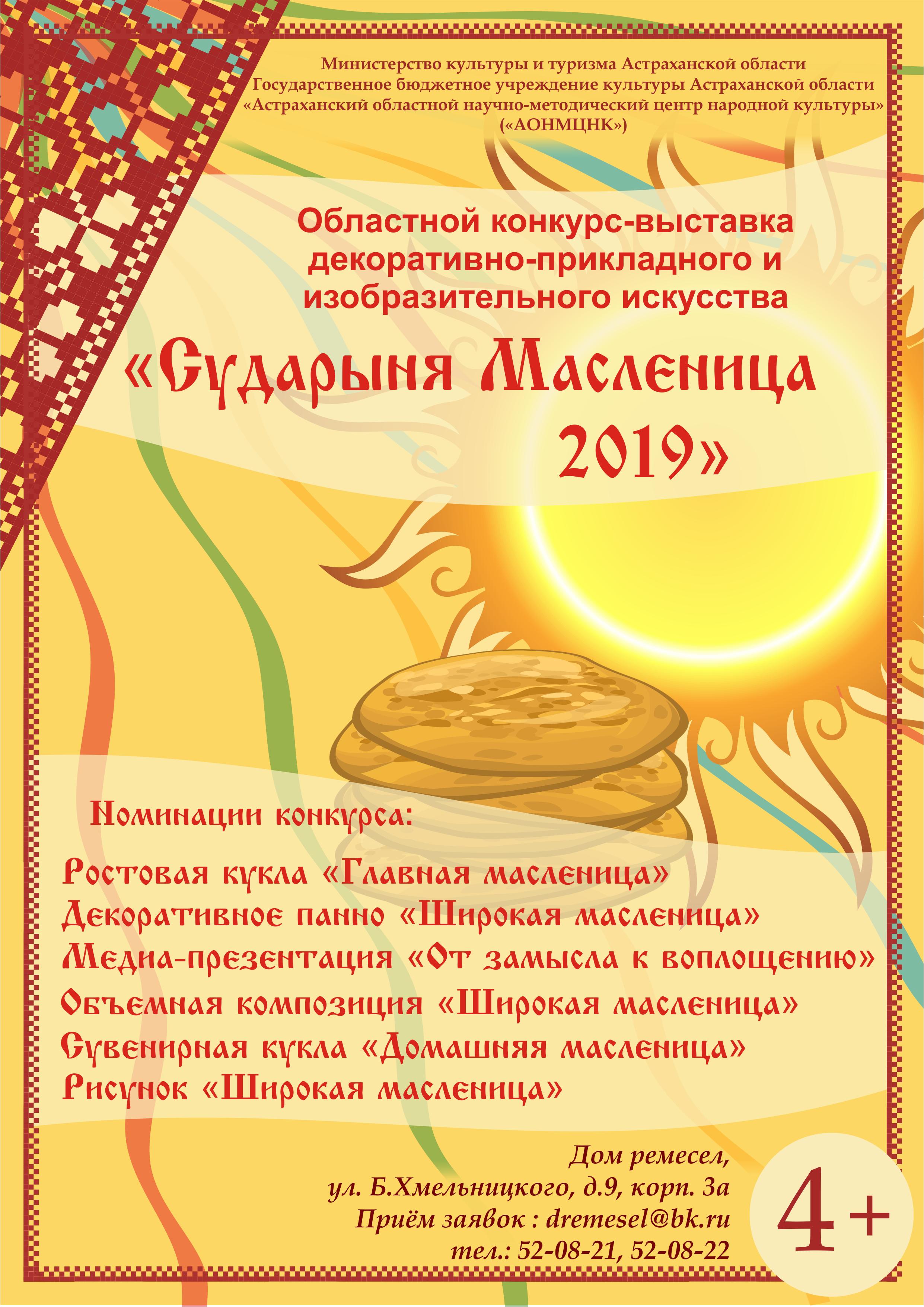 В Астрахани стартовал конкурс декоративно-прикладного и изобразительного искусства «Сударыня масленица – 2019»