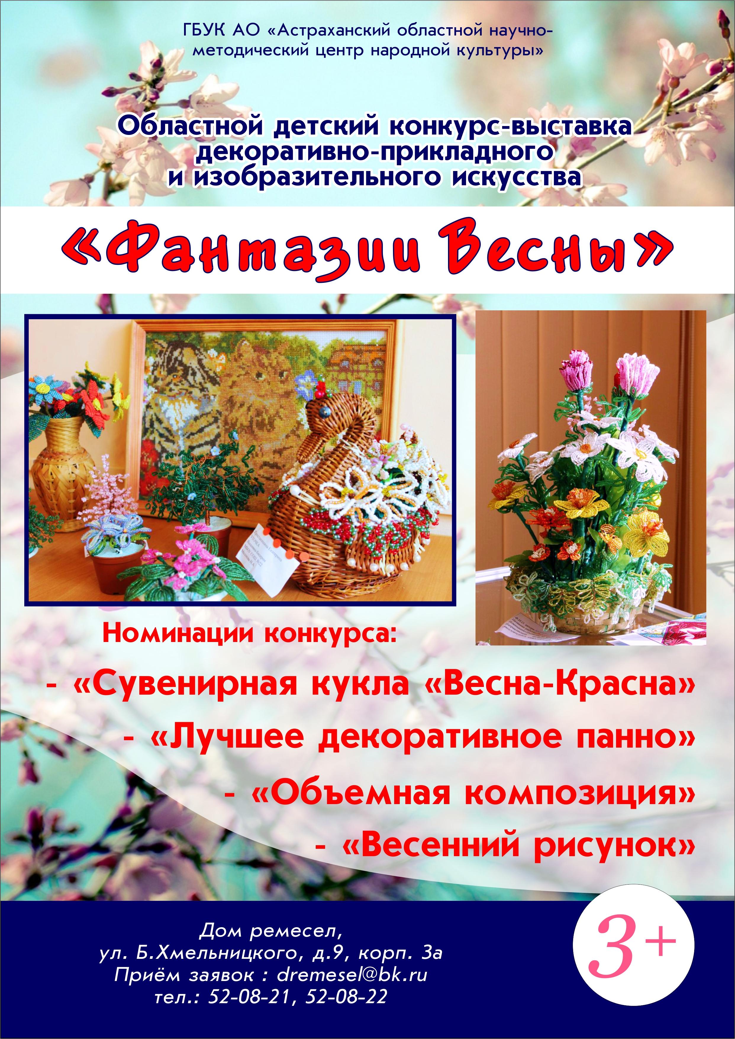 В Астрахани объявлен конкурс-выставка детского творчества «Фантазии Весны»