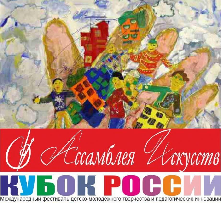 Кубок России по художественному творчеству – Ассамблея Искусств