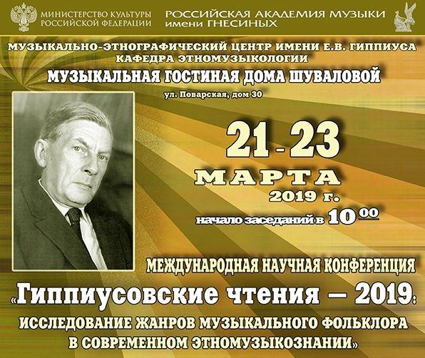 Сотрудник Астраханского центра народной культуры   принял участие в работе международной конференции в Москве