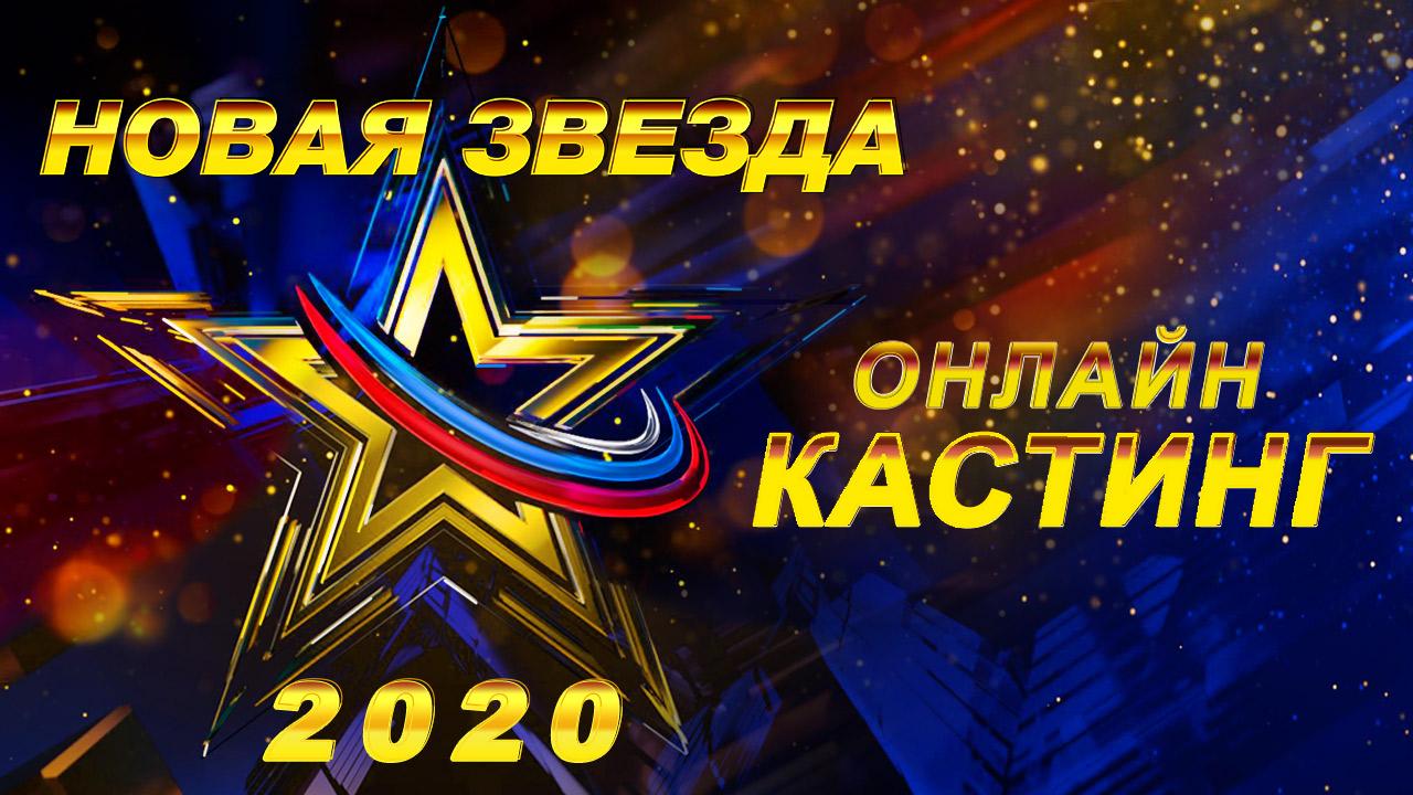 """Телеканал """"Звезда"""" объявляет о начале кастинга Всероссийского вокального конкурса «Новая Звезда -2020»"""