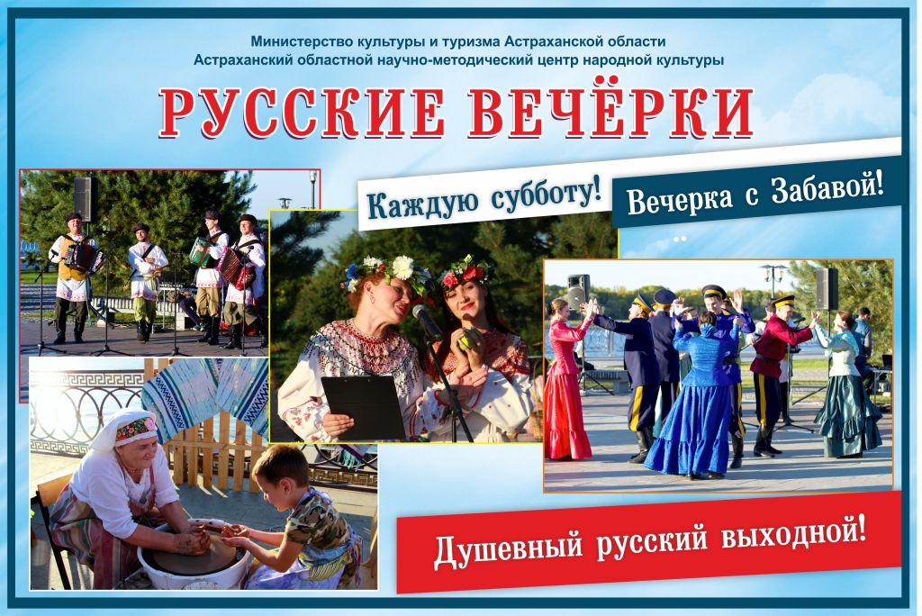 В Астрахани стартует новый сезон «Русских вечерок»