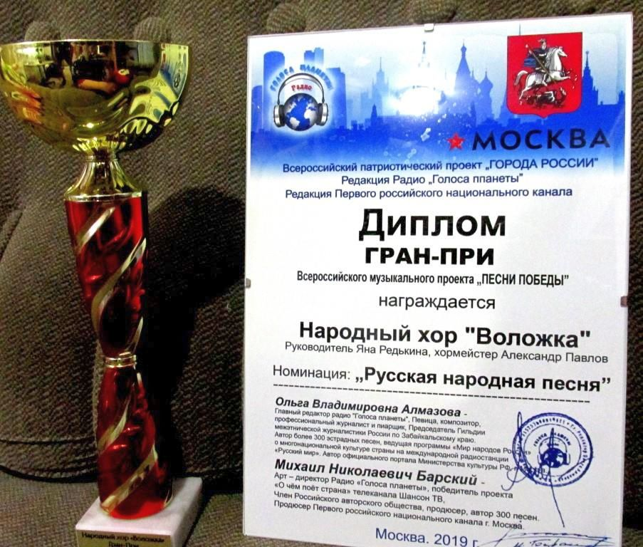 Народный хор «Воложка» завоевал Гран-При в Москве
