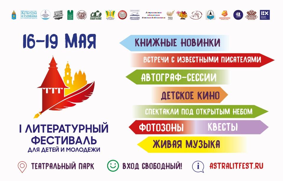 Областной центр народной культуры примет участие  в I литературном фестивале