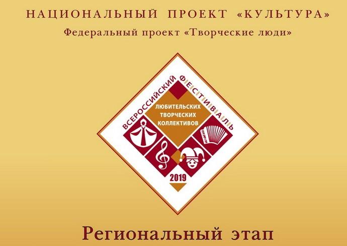 Астраханские коллективы приняли участие  в региональном этапе Всероссийского фестиваля-конкурса любительских творческих коллективов