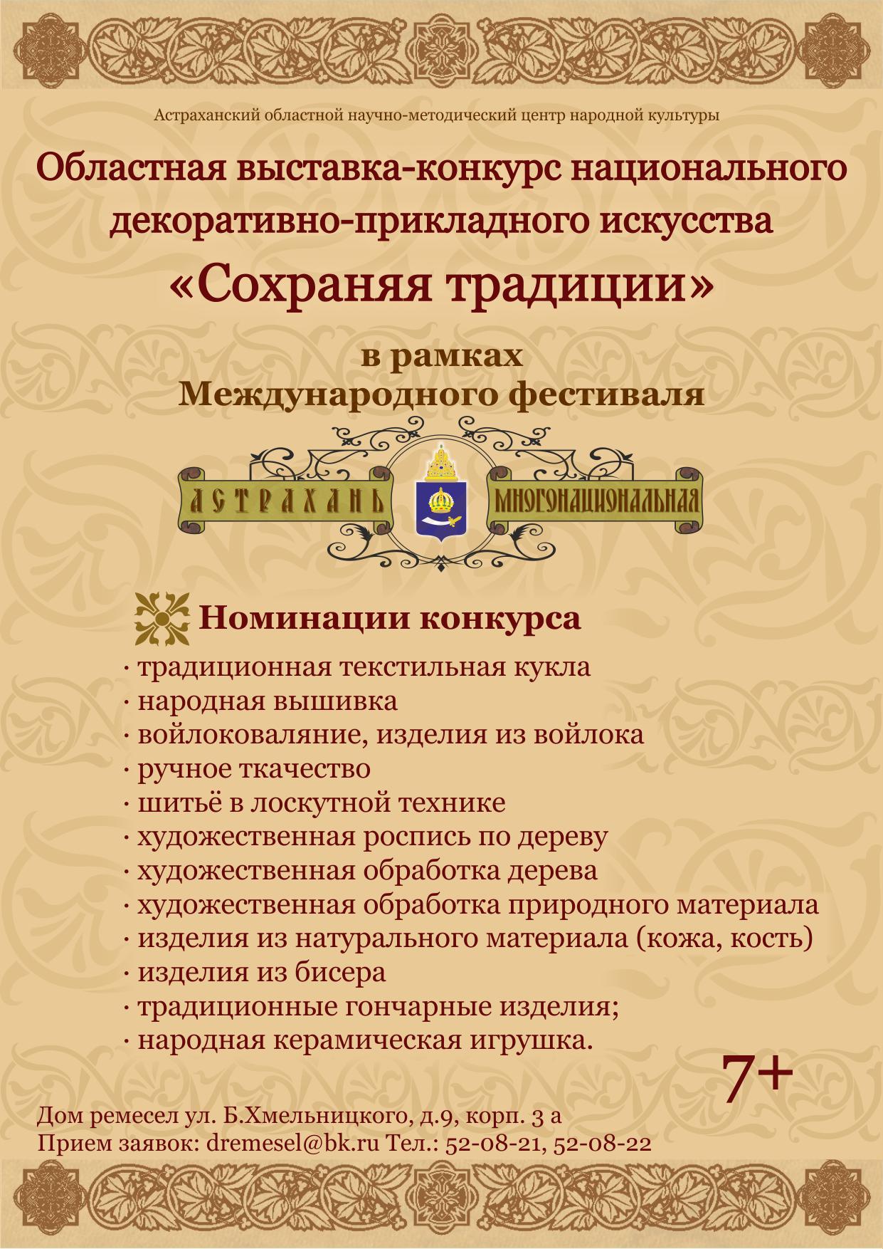 В Астрахани объявлен конкурс-выставка национального  декоративно-прикладного искусства «Сохраняя традиции»