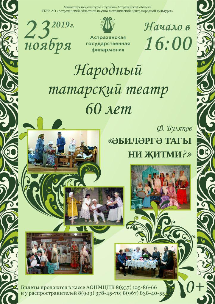 Народный татарский театр готовится к своему юбилею