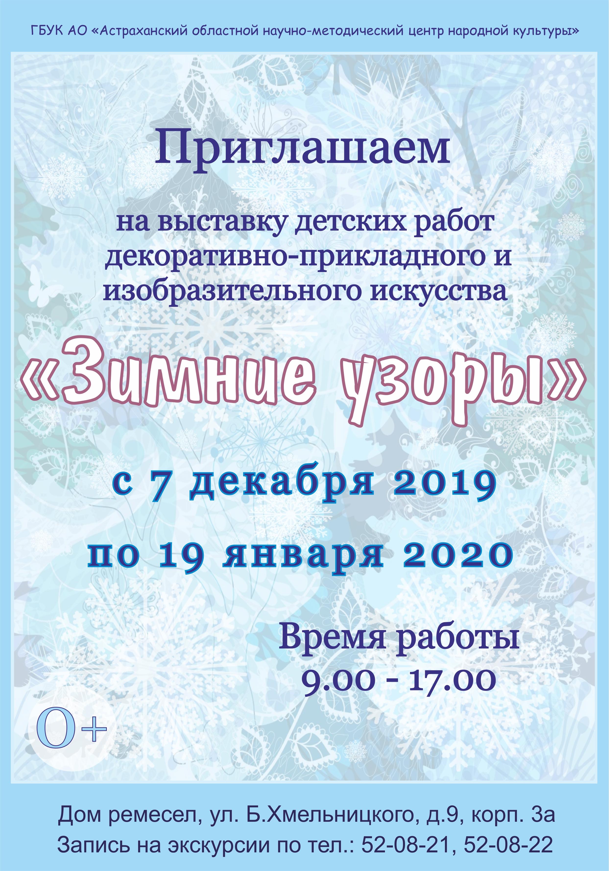 В Астрахани открывается выставка детских работ «Зимние узоры»