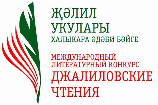 Объявлен международный литературный конкурс чтецов «Джалиловские чтения»