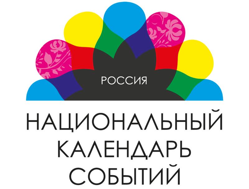Астраханский Навруз вошел в топ-200 лучших национальных событий России