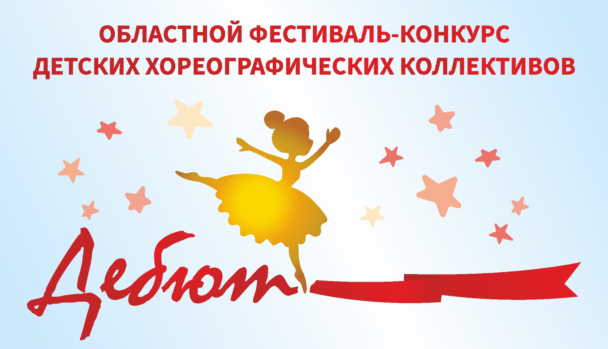 Начался прием заявок на участие в конкурсе хореографических  коллективов «Дебют»