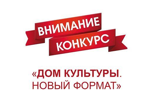 Начался прием заявок на региональный отборочный тур конкурса  «Дом культуры. Новый формат»