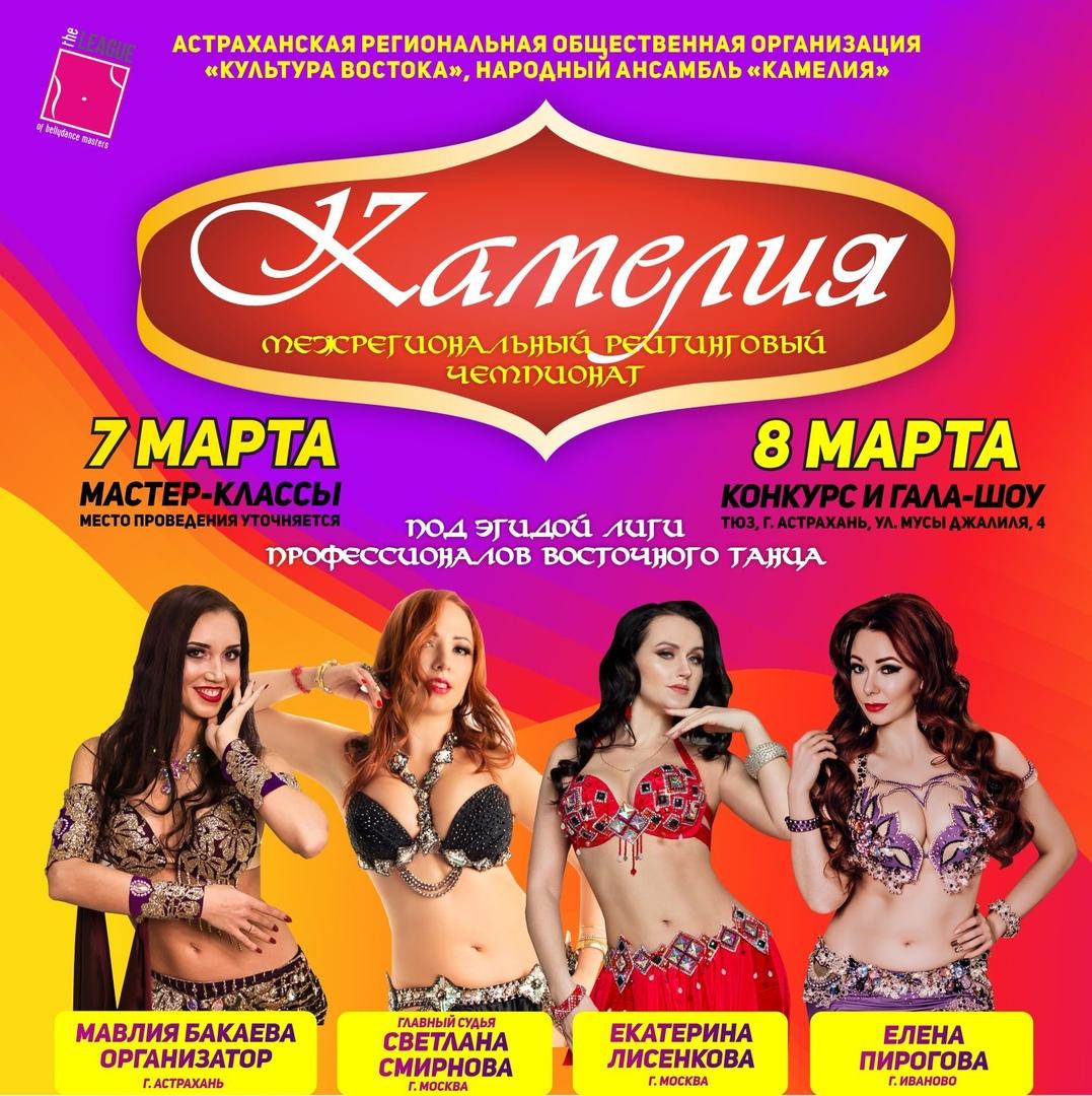 В Астрахани пройдет межрегиональный рейтинговый чемпионат по Bellydance «Камелия 2020»