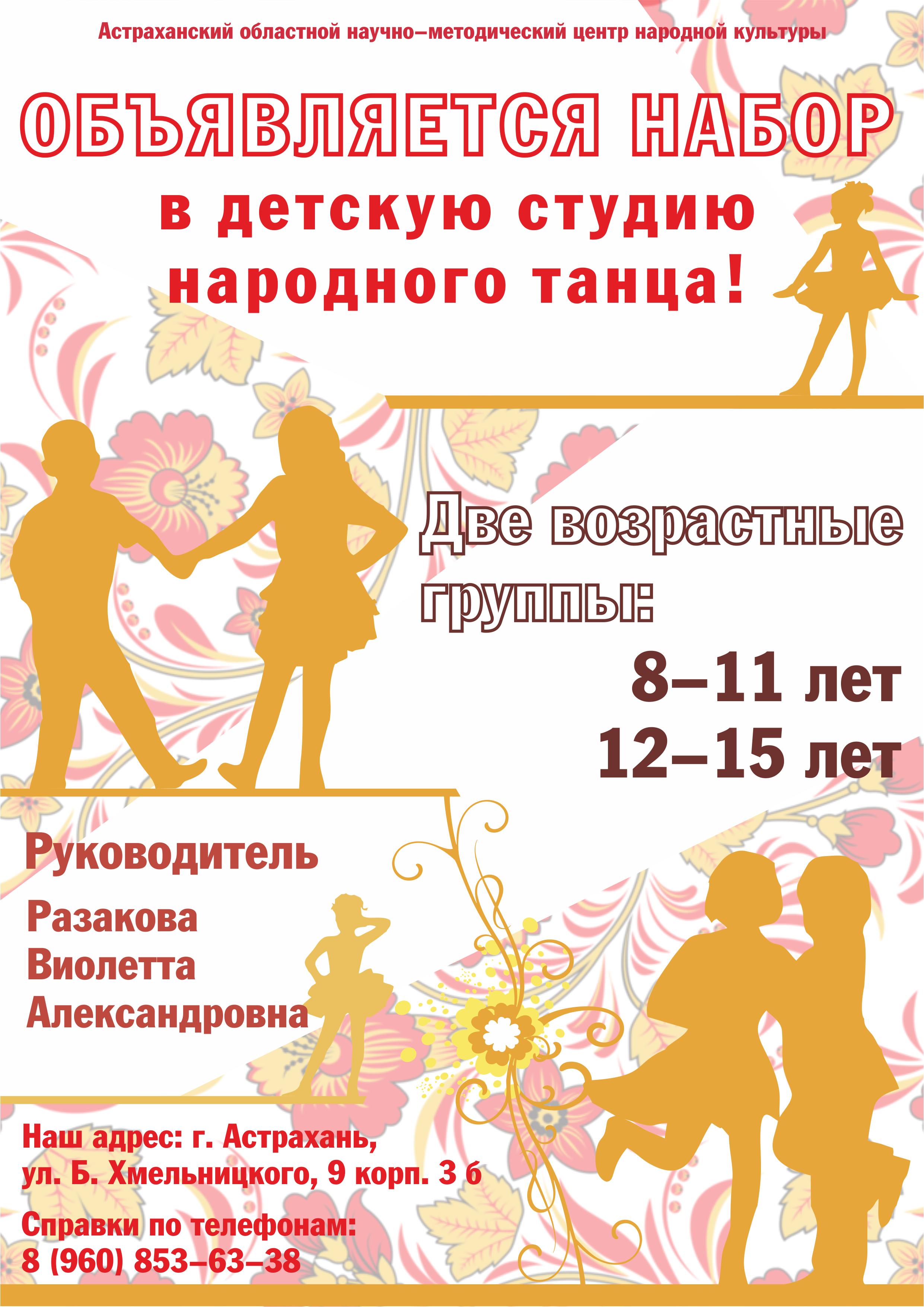 Студия народного танца  объявляет набор детей от 8 до 15 лет