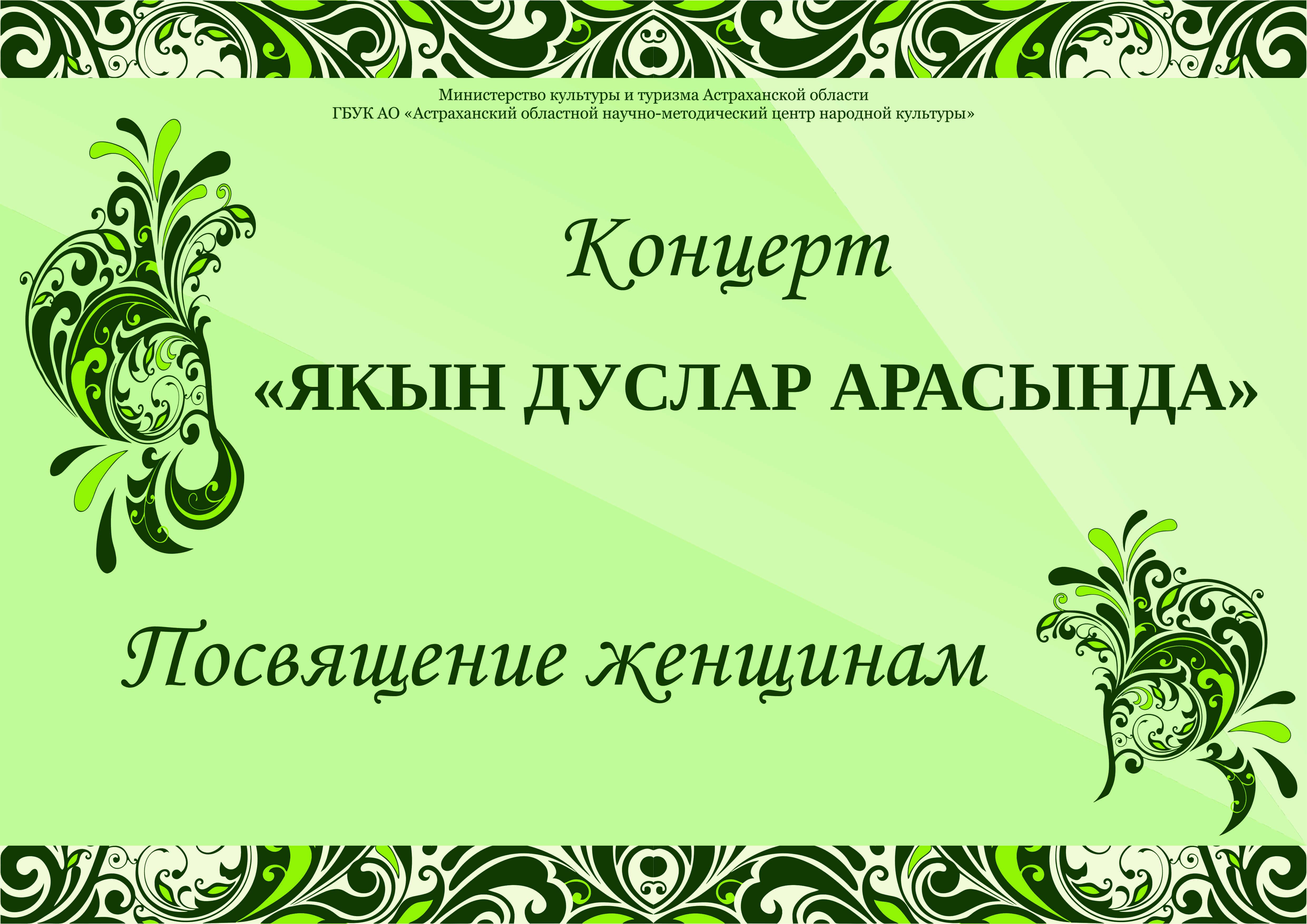 Творческие коллективы Центра народной культуры – жителям села