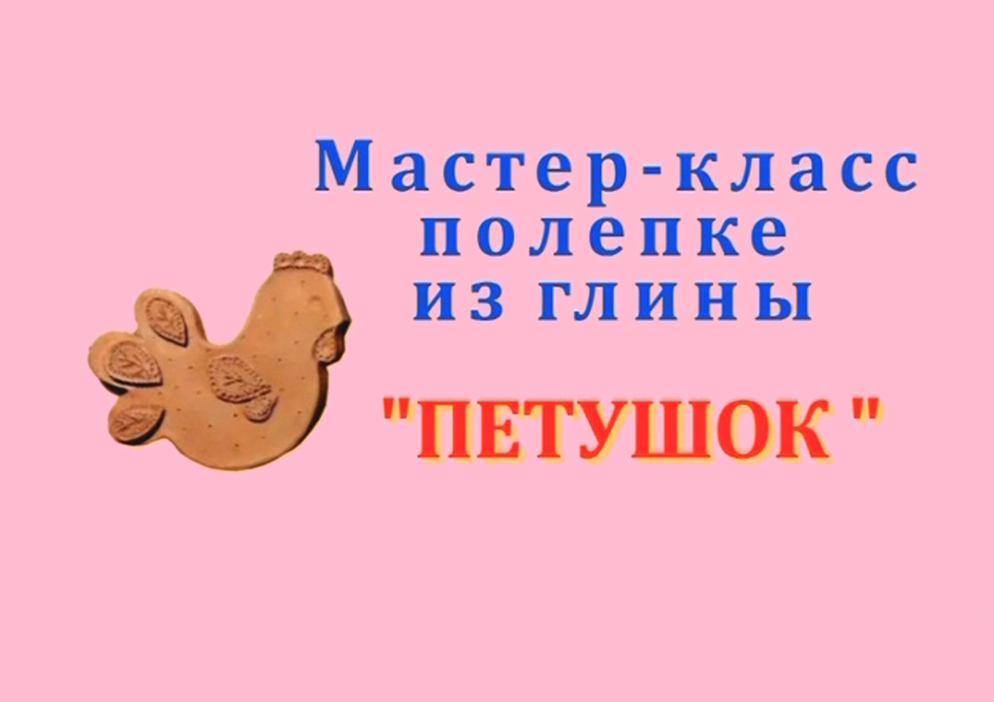 Виртуальный мастер-класс «Петушок на палочке»