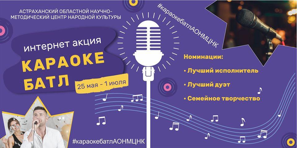 Центр народной культуры запустил интернет-акцию «Караоке батл»