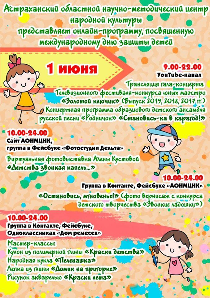 День защиты детей вместе с Центром народной культуры