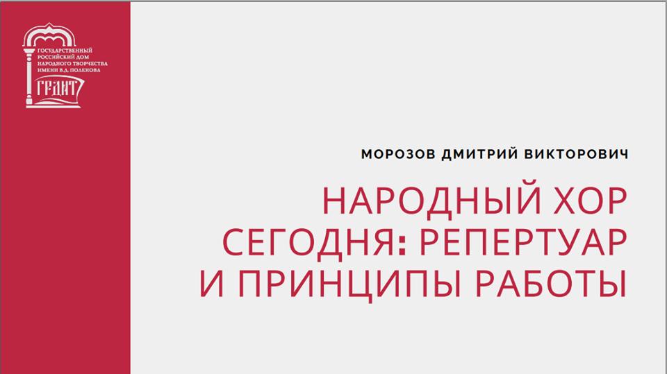 Специалисты Областного методического центра – участники онлайн-вебинара «Народный хор сегодня»