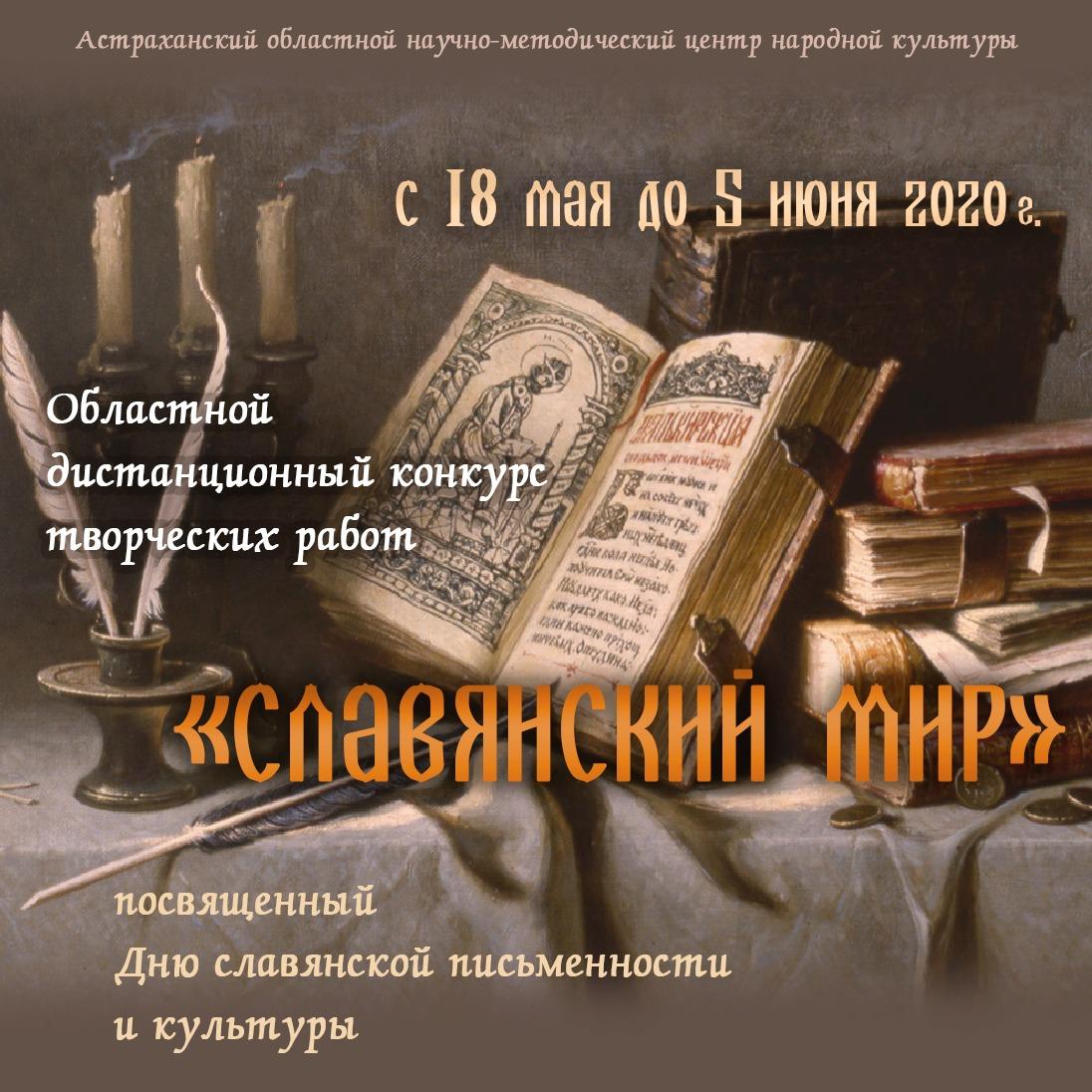 В Астраханской области стартовал онлайн-конкурс «Славянский мир»