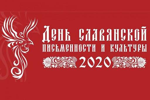 Онлайн-викторина, посвященная Дню славянской письменности и культуры