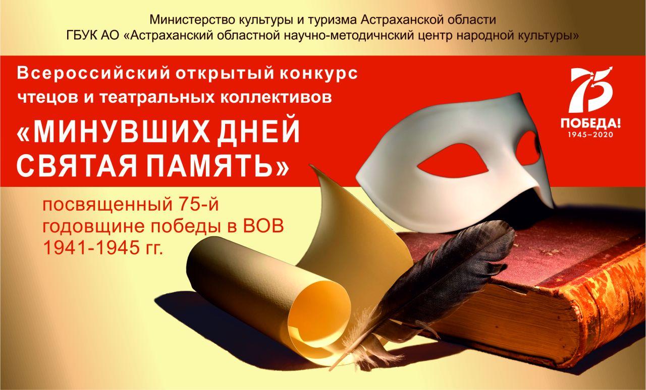 Подведены итоги Всероссийского открытого конкурса чтецов и театральных коллективов «Минувших дней святая память»