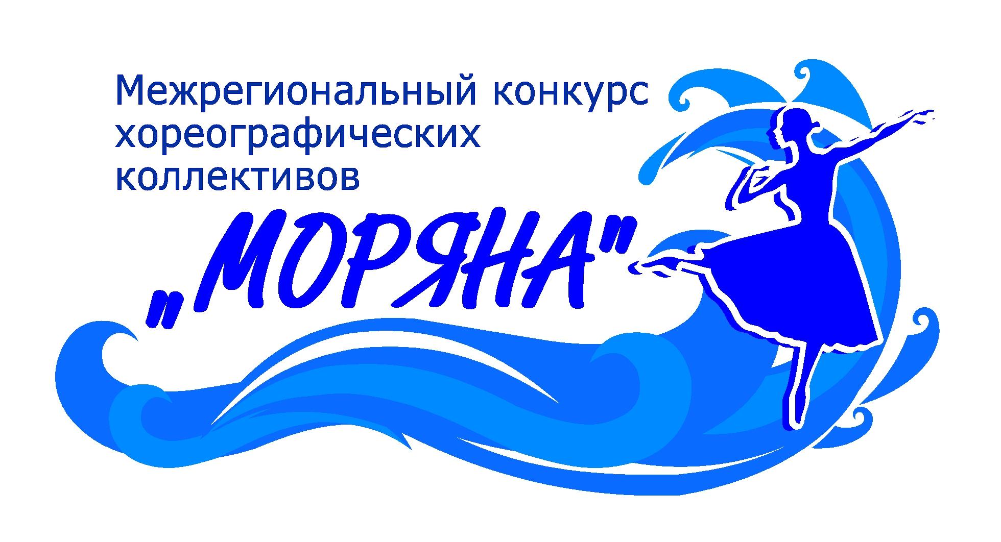 Начался прием заявок на межрегиональный конкурс хореографических коллективов «Моряна» (по видеоматериалам)