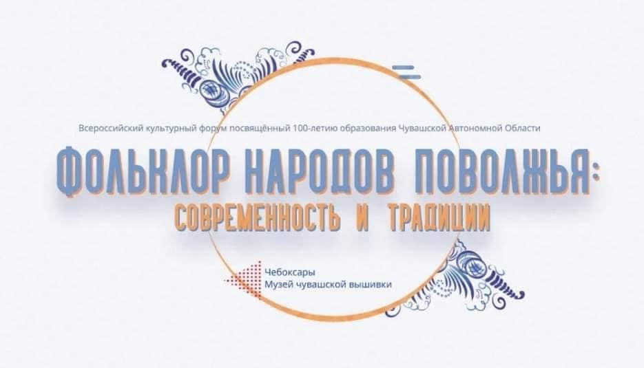 Специалист Центра народной культуры принял участие во Всероссийском культурном форуме